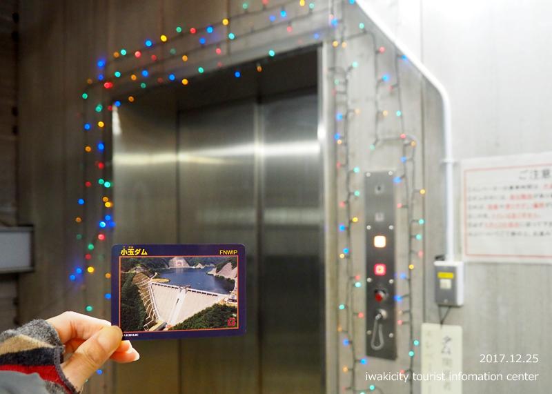 「小玉ダム☆クリスマスライトアップ&キャンドルナイト」イベントリポート! [平成29年12月25日(月)更新]4