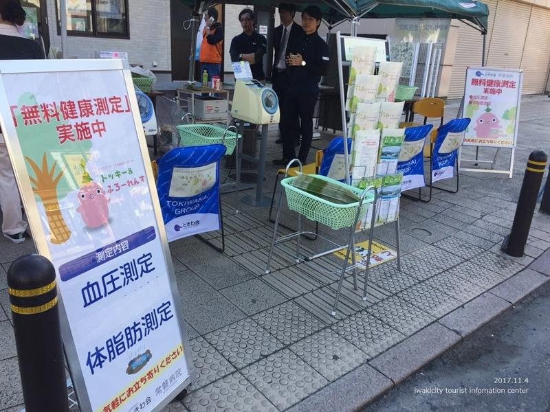 「湯の街復興学園祭」イベントリポート! [平成29年11月4日(土)更新]6