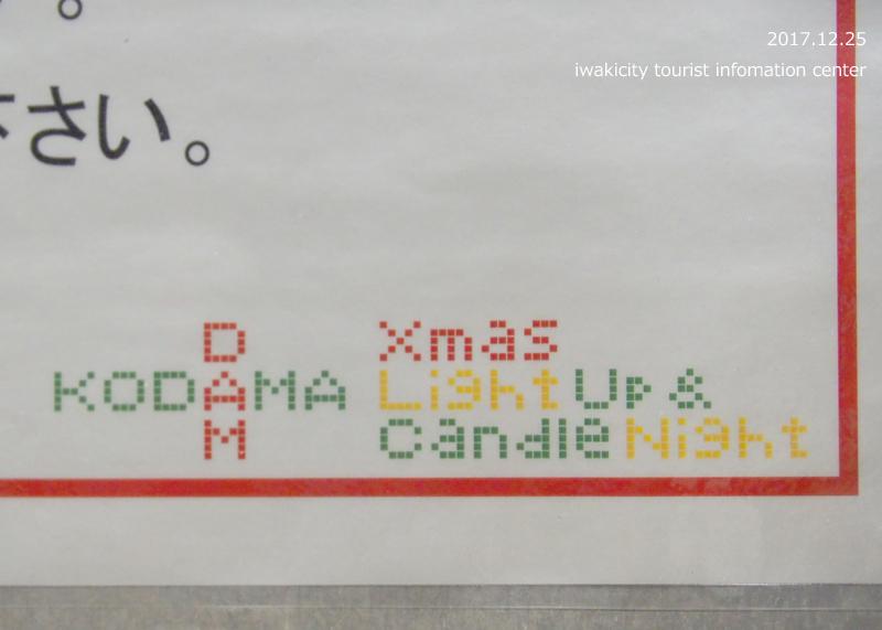 「小玉ダム☆クリスマスライトアップ&キャンドルナイト」イベントリポート! [平成29年12月25日(月)更新]5