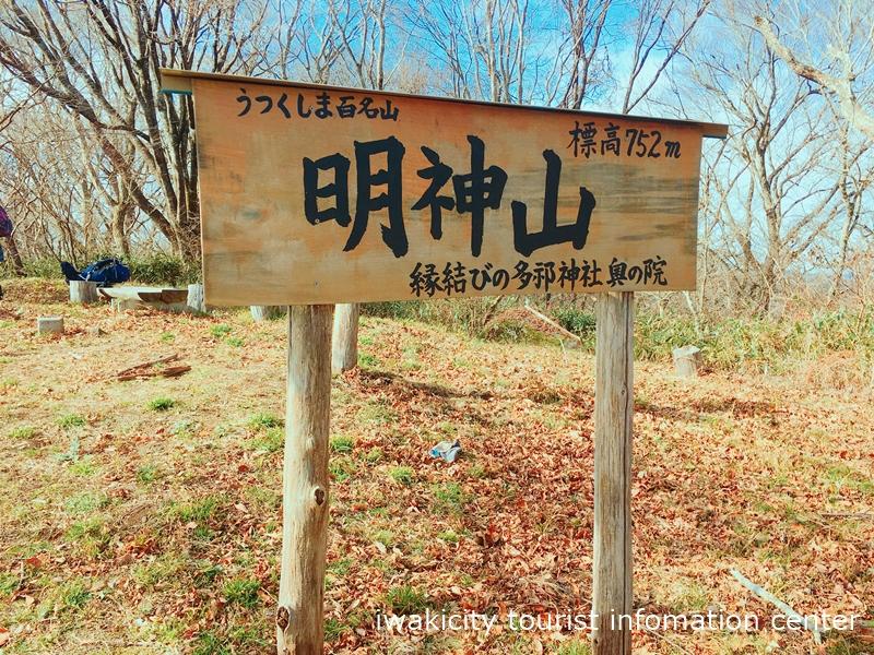 明神山頂上2