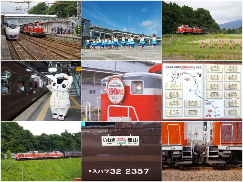 磐越東線全線開通100周年記念「いわき親子鉄道フェスタ2017」イベントリポート! トップ
