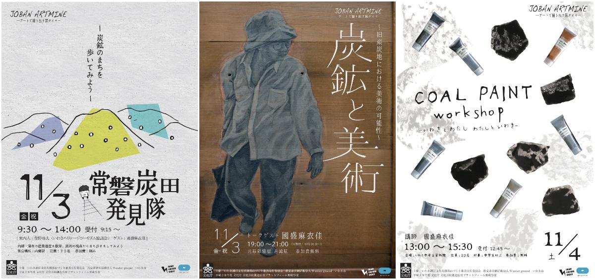 いわき潮目劇場「JOBAN ARTMINE-アートで掘り出す黒ダイヤ-」11月3・4日開催! [平成29年11月1日(水)更新]