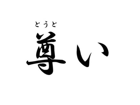 aoyagi_150226toutoi1.jpg