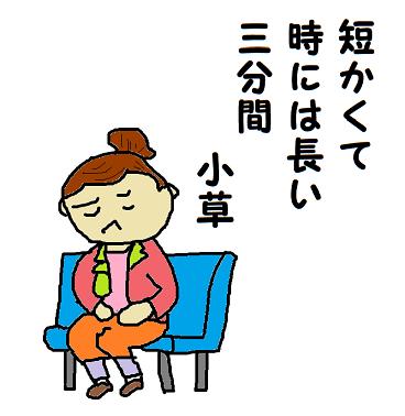 川柳 10月 「間」 小草 ペ