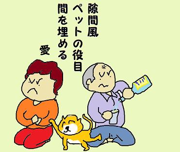 川柳 10月 「間」 愛氏