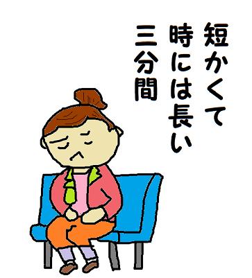 川柳 30年10月 「間」 ペ