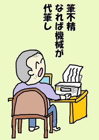川柳:30年1月 「手紙」2-1