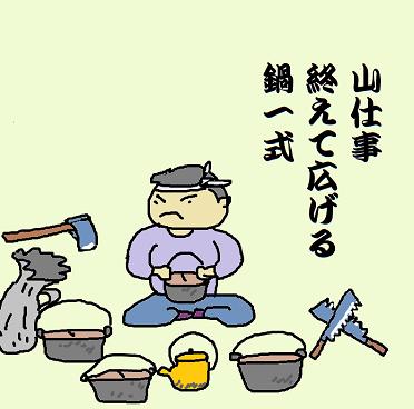 川柳 30年11月 「鍋」