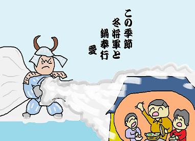 川柳 30年11月 「鍋」 愛(ブログ者)