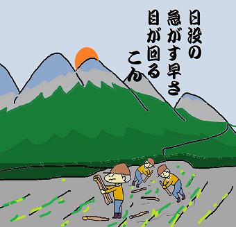 川柳 30年11月 「回る」 ブログ こん