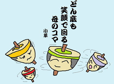 p川柳 30年11月 「回る」2