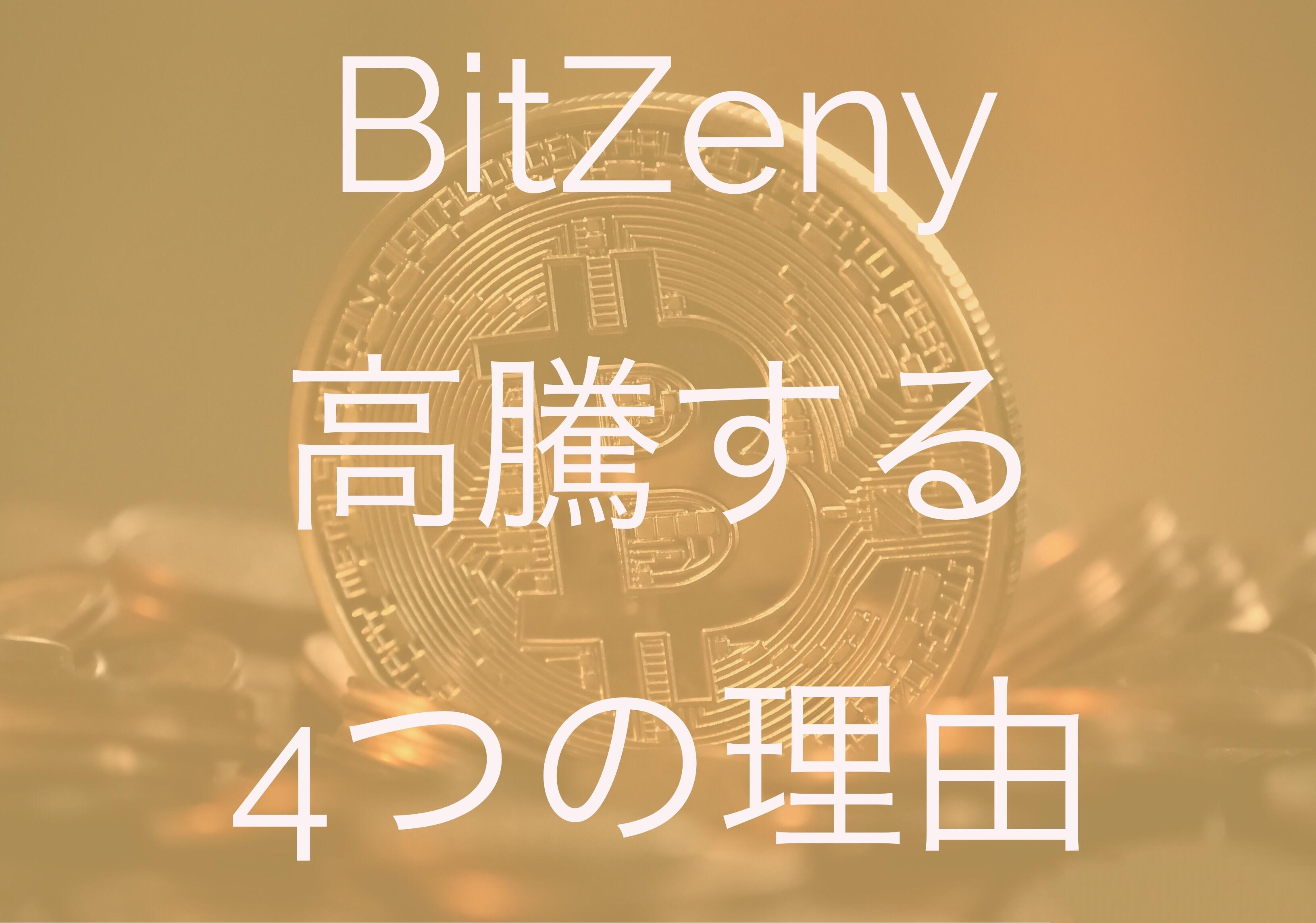 【BitZeny】これから高騰する4つの理由!?BitZenyとは?