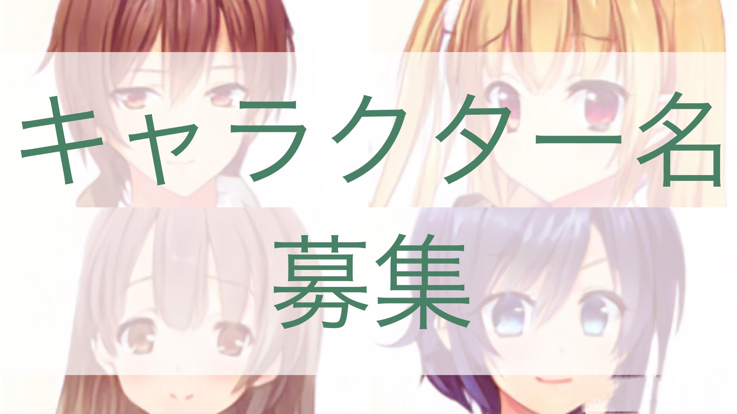【募集】ブログで使うキャラクター名を募集!!!