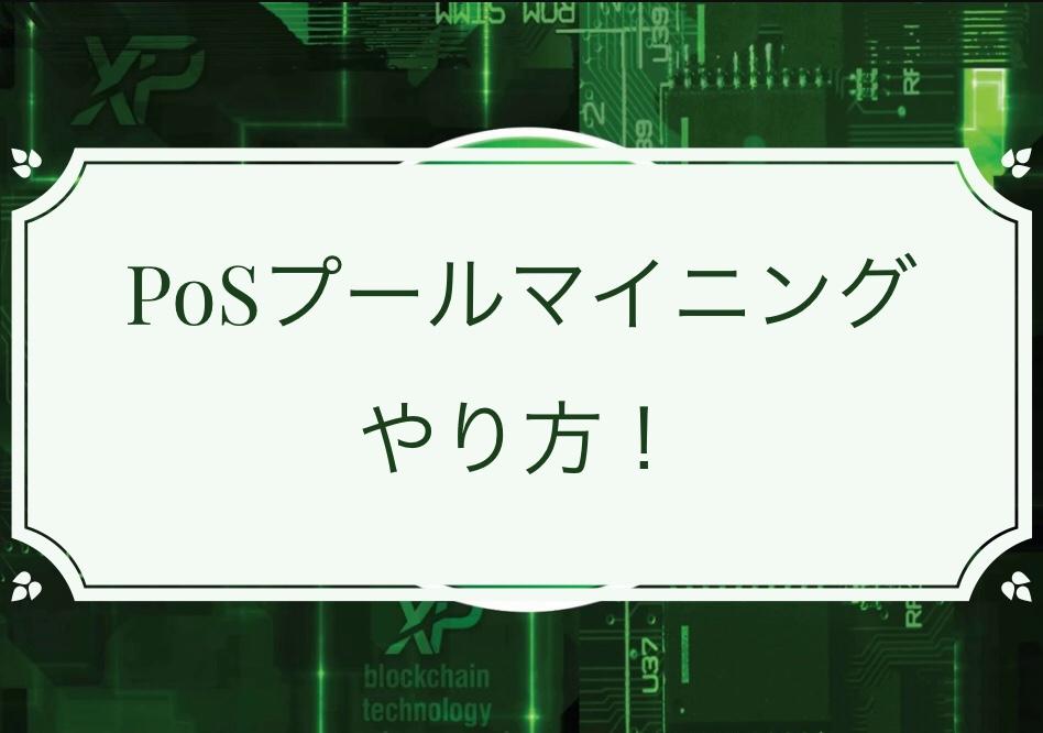【マイニング】XPプールマイニングやり方〜遂にPoS型のプール登場〜