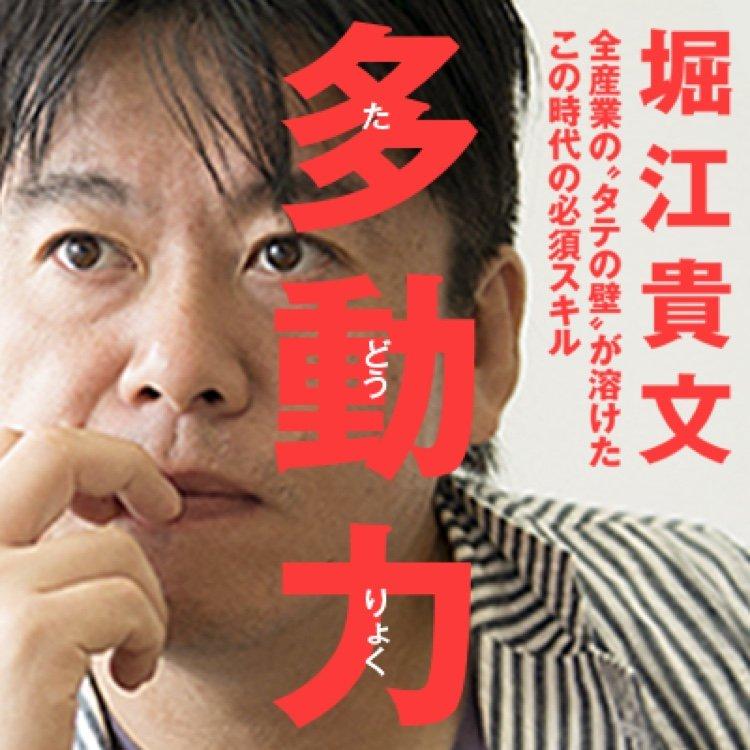 【XP】ホリエモンさんがXPコミュニティーに参加!!