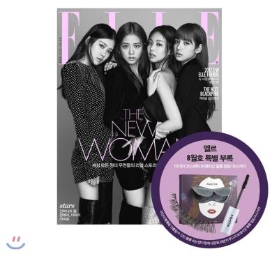13_韓国女性誌_ELLE_エル_2017年8月号