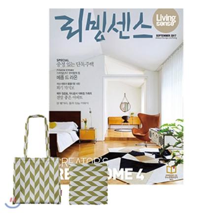 3_韓国女性誌_リビングセンス_2017年9月号1_2