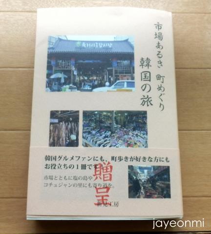 ツーリズム_ジャパン_エキスポ_2017年_当日_7