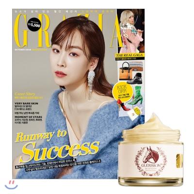 1_韓国女性誌_GRAZIA_グラツィア_2017年10月号
