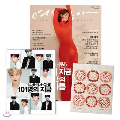 4_韓国女性誌_女性東亜_2017年10月号