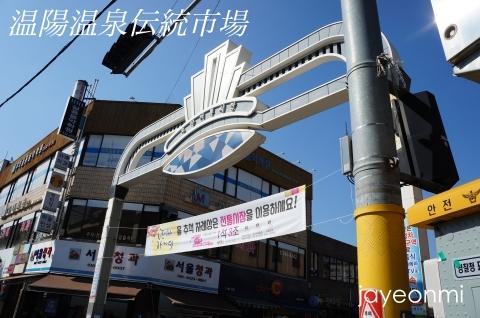 CN-Story_ファム_温陽温泉在来市場_6