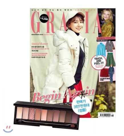 1_韓国女性誌_GRAZIA_グラツィア_2017年11月号