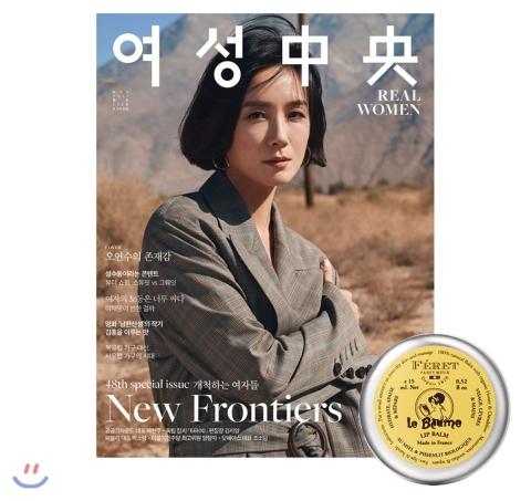 6_韓国女性誌_女性中央_2017年11月号1_1