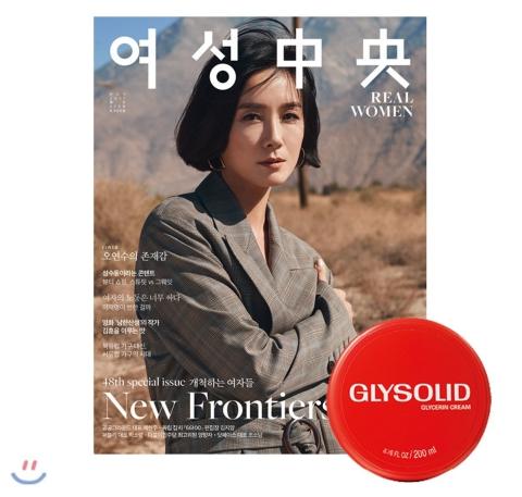 6_韓国女性誌_女性中央_2017年11月号1_2