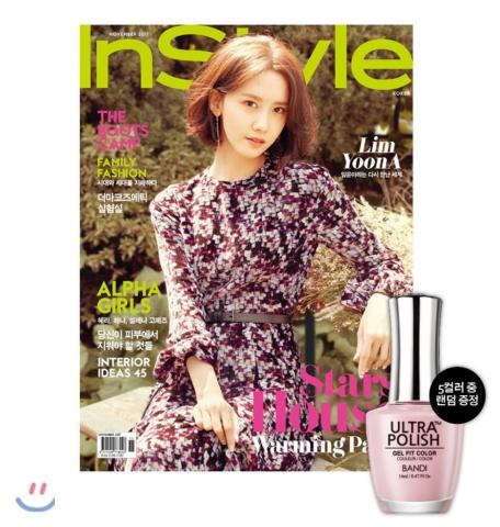 15_韓国女性誌_InStyle_インスタイル_2017年11月号1-2