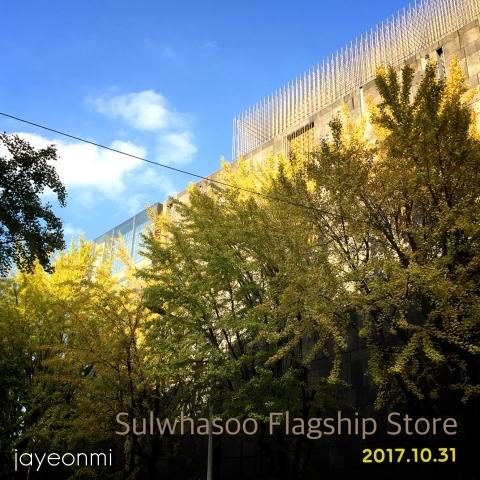 雪花秀_フラッグシップストア_ジンセン&ジェイドタッチ_1