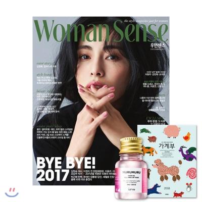 7_韓国女性誌_WOOMAN SENSE_ウーマンセンス_2017年12月号