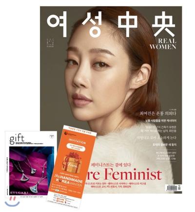 6_韓国女性誌_女性中央_2017年12月号