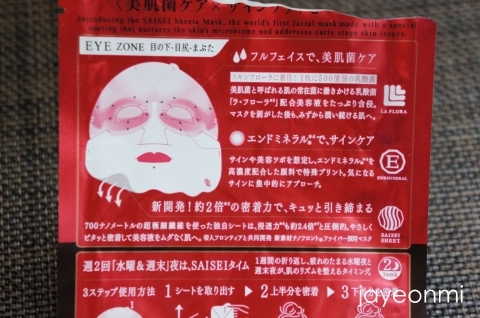 フローフシ_SAISEI SHEET MASK_5