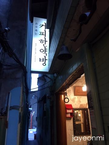 珈琲韓薬房_2017年12月_1