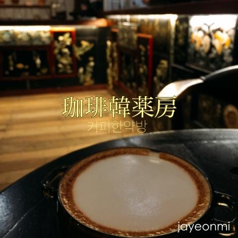 珈琲韓薬房_2017年12月_9