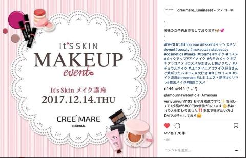 its skin_イッツスキン_メイクアップ_イベント_2017年12月_1