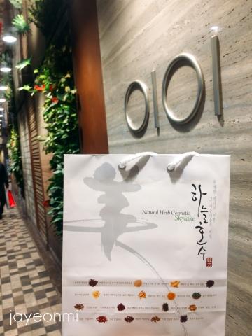 ハヌルホス_新宿マルイ店_2017年11月_2