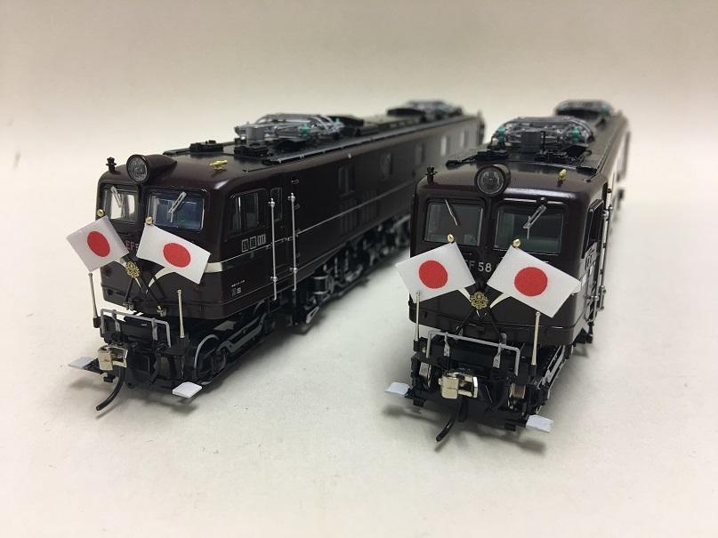 72029 天賞堂カンタム EF58 61 _ 60セット 付属日章旗取り付け姿