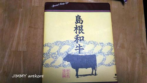 01_153526wagyusukiyaki.jpg