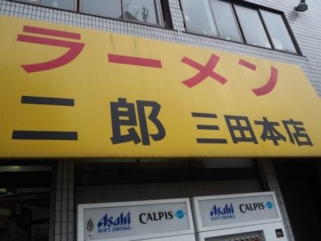 三田本店_170929