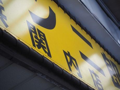 横浜駅前_171007