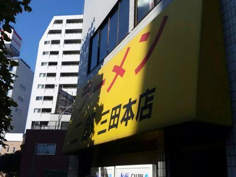 三田本店_171129