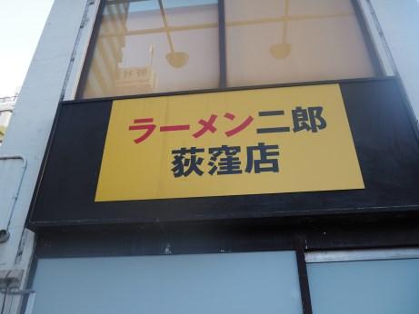 荻窪_171226