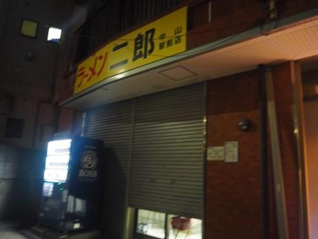 中山駅前_171229