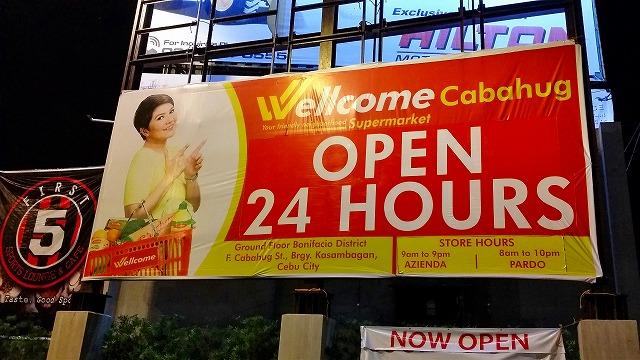 24時間オープン