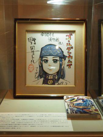 golden-kamuy_kushiro-hakubutukan03.jpg