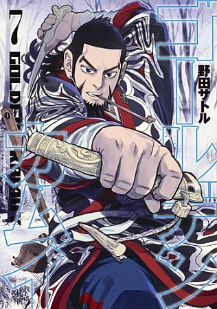 golden_kamuy07.jpg