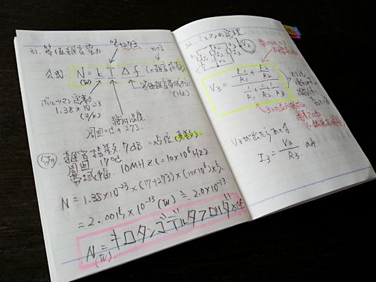 1-note-03.jpg
