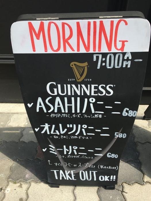 ASAHI coffeepublic3