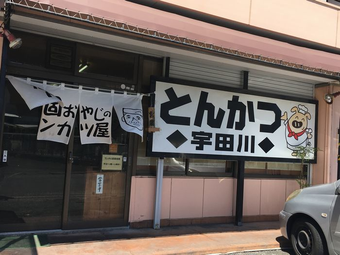 とんかつ宇田川3-1